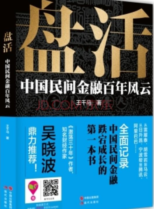 读书笔记-《盘活中国民间金融百年风云》