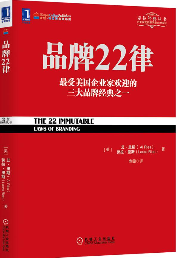 读书笔记-《品牌22律》