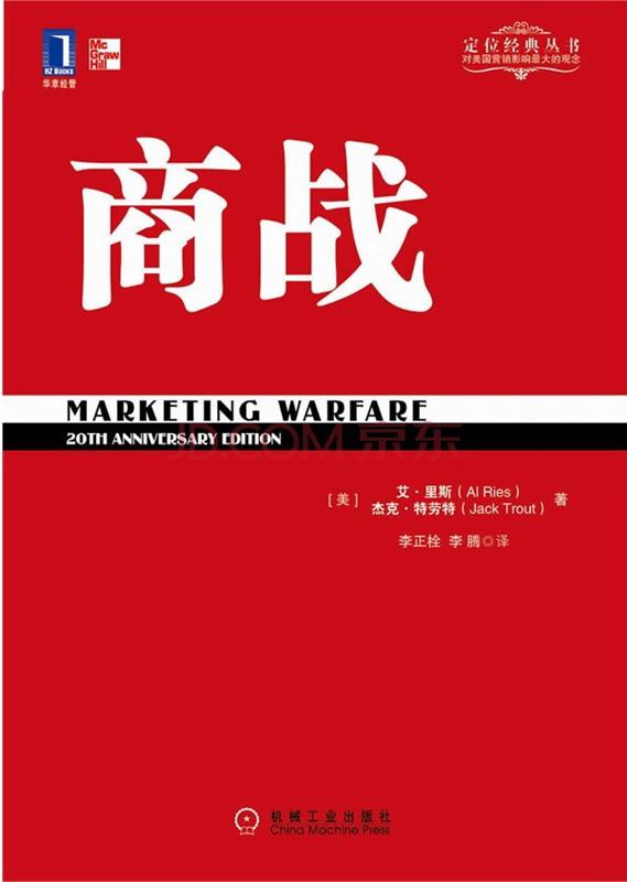读书笔记-《商战》观点摘录