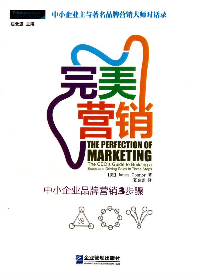 读书随记-《中小企业品牌营销3步骤》