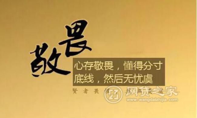 """姚从刚:谈互联网金融的""""敬畏之心"""""""
