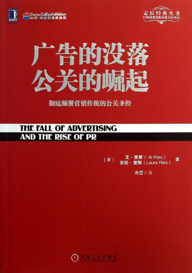 读书笔记-《广告的没落 公关的崛起》