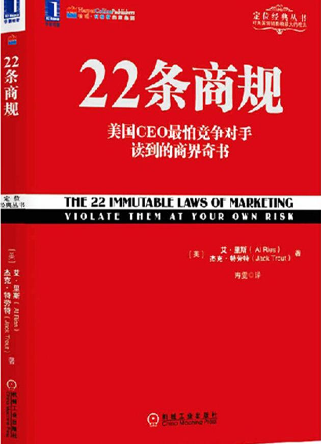 读书笔记-《22条商规》