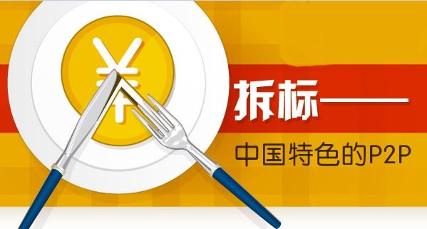 """姚从刚:揭秘P2P网贷平台""""拆标""""背后的真相"""