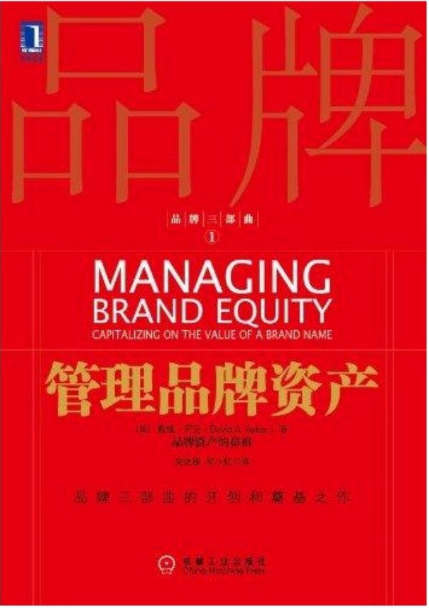 读书笔记-品牌三部曲之1-《管理品牌资产》
