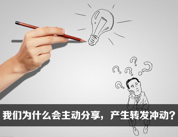 【笔记】李叫兽:让人们主动分享的5种内容